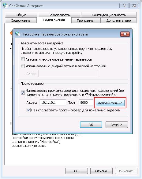 Как сделать чтобы использовать прокси-сервер 498